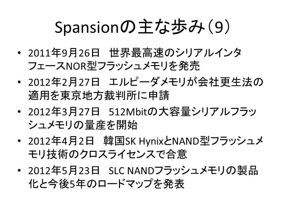 Spansionの主な歩み(9)。2011年9月~2012年5月