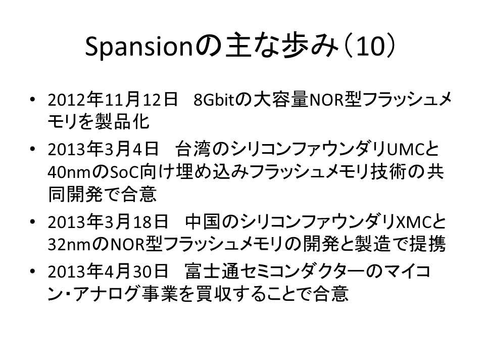 Spansionの主な歩み(10)。2012年11月~2013年4月