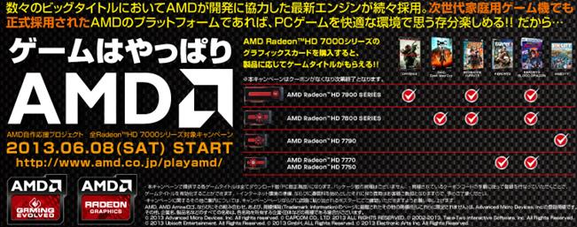 HD 7000シリーズを購入すると、人気ゲームタイトルを無償ダウンロードできるキャンペーンを実施