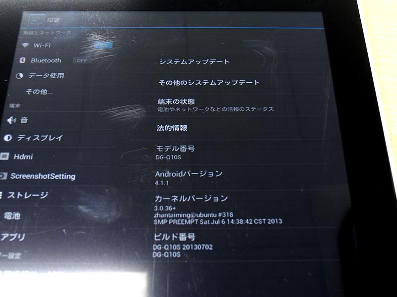 10型はAndroid 4.1.1を搭載