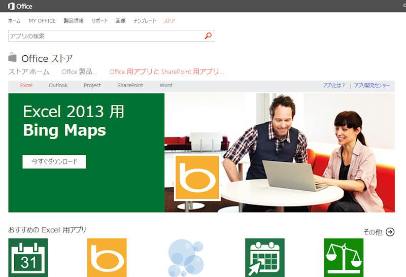 アプリ マーケットプレイス日本語版