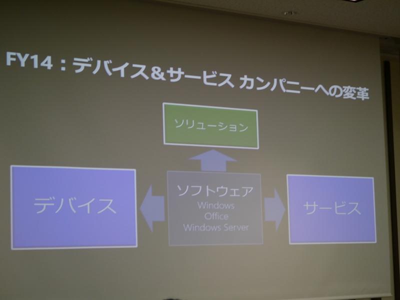 日本マイクロソフトの2014年度事業方針もデバイス&サービスカンパニーとなる