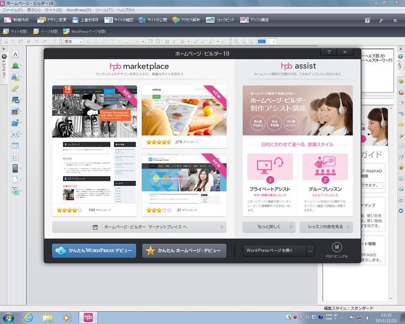 ホームページ・ビルダー18のガイド画面