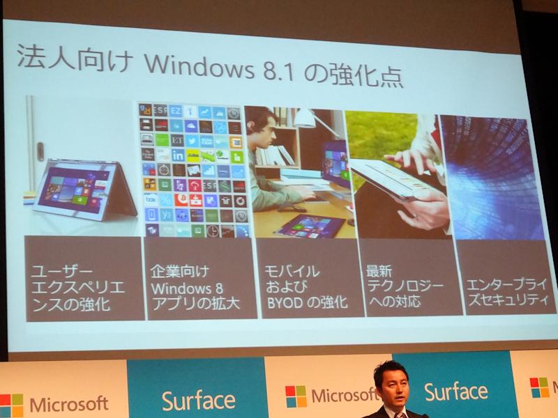 Windows 8.1は法人向けにも強化