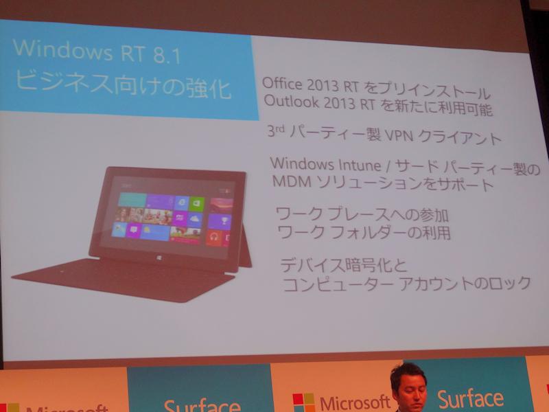 Windows RT 8.1の具体的な教科内容