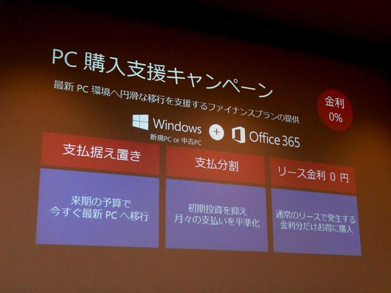 PCとOfficeを無理なく移行!先着500社様限定!『PC購入支援キャンペーン』