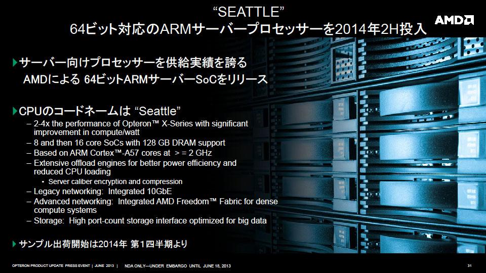 ARM Cortex-A57ベースの「Seattle」
