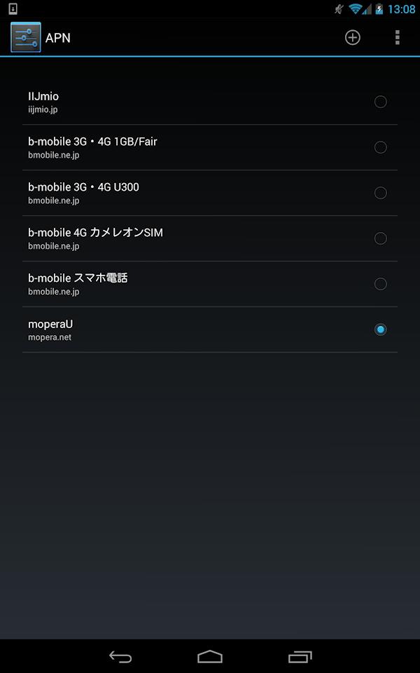 NTTドコモのSIMを挿したら、mopera Uが自動的に選択されていた。なお、mopera Uは任意の利用申し込みが必要