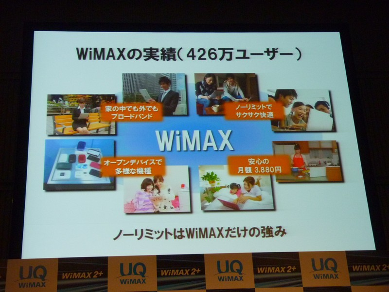 WiMAXの強み