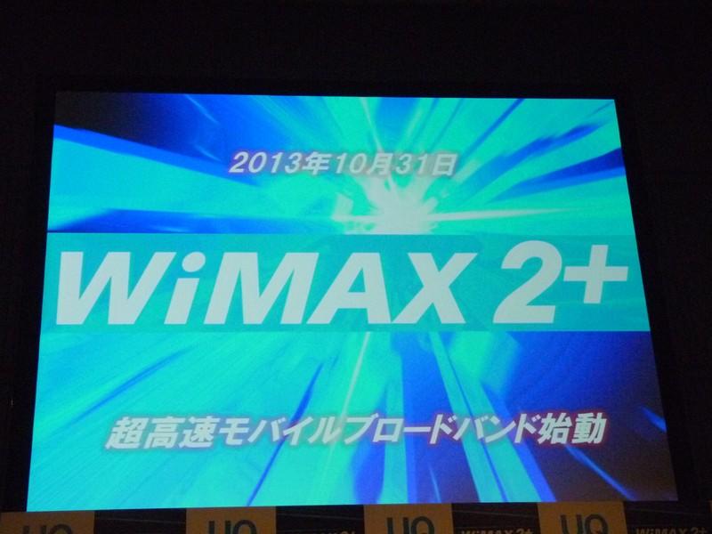 WiMAX 2+のサービスロゴ