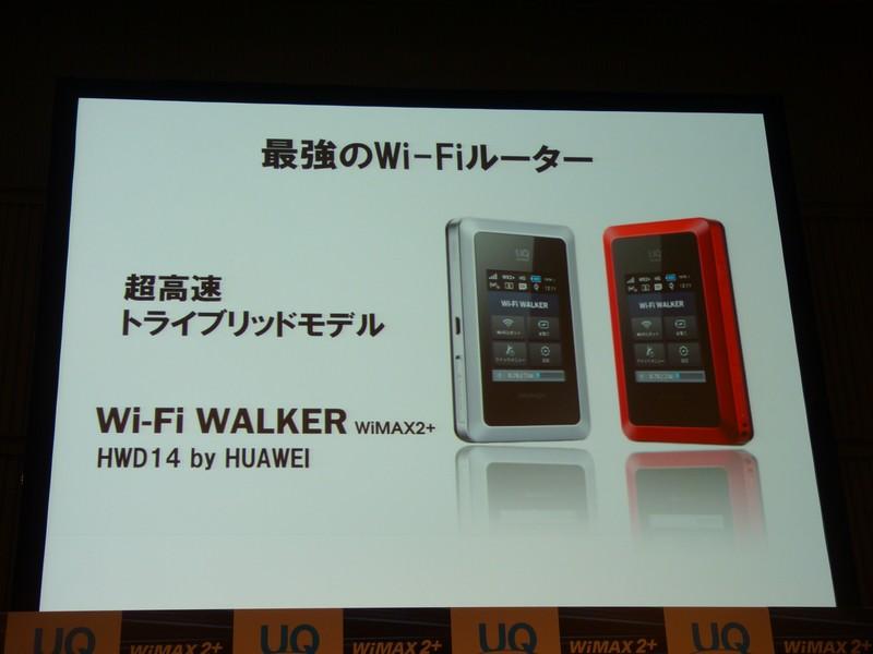 10月31日に発売するWi-Fiルーター「Wi-Fi WALKER HWD14」