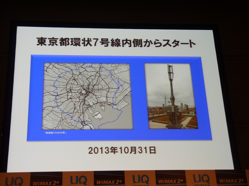 東京都環状7号線内側からスタート