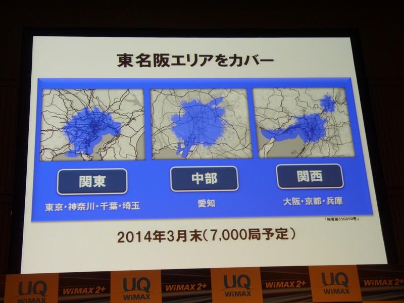 2014年3月末までに東名阪エリアをカバー