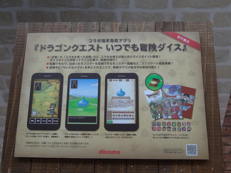 このスマートフォンには「ドラゴンクエストいつでも冒険ダイス」というコラボアプリが搭載される