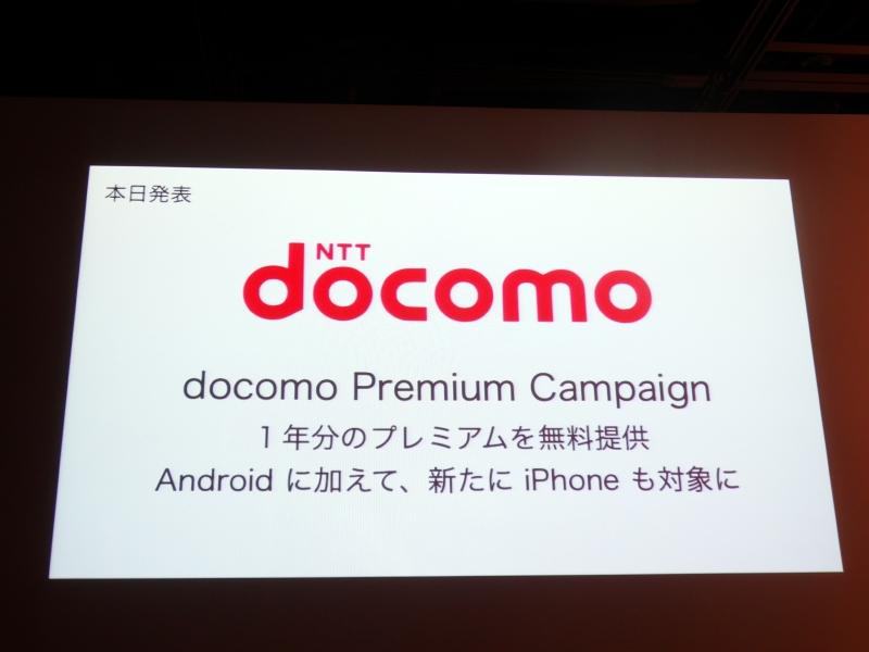 NTTドコモ向けのEvernote Premium権1年分プレゼントキャンペーンは、iPhoneにも適用された