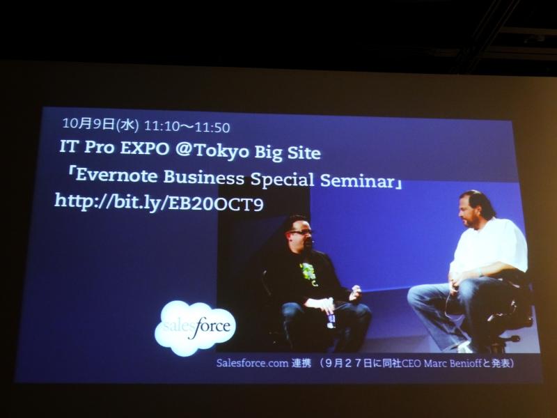 詳細については、10月9日に東京ビッグサイトで開かれる「IT Pro EXPO」で語られる