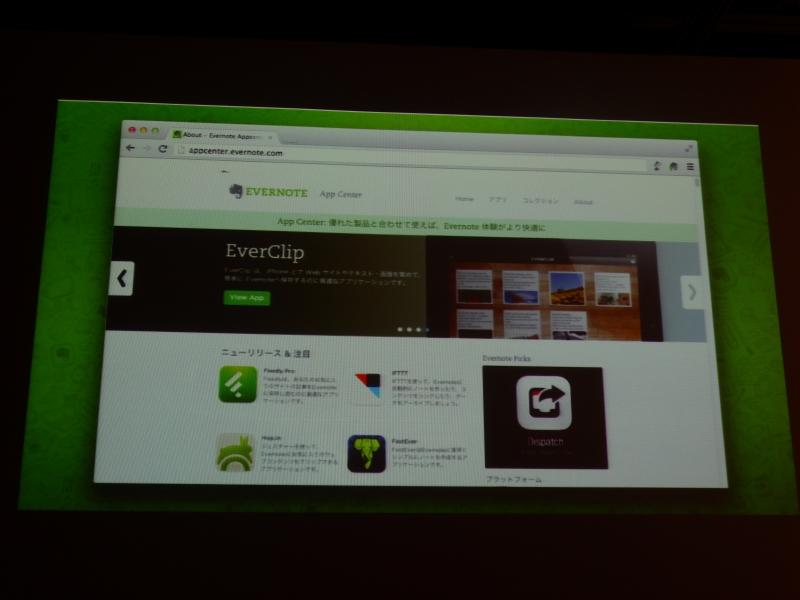 サードパーティアプリを一同に集めたApp Center
