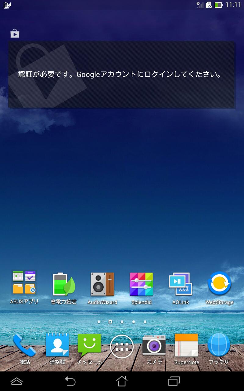 ホーム画面2/5。同社製のアプリが並ぶ