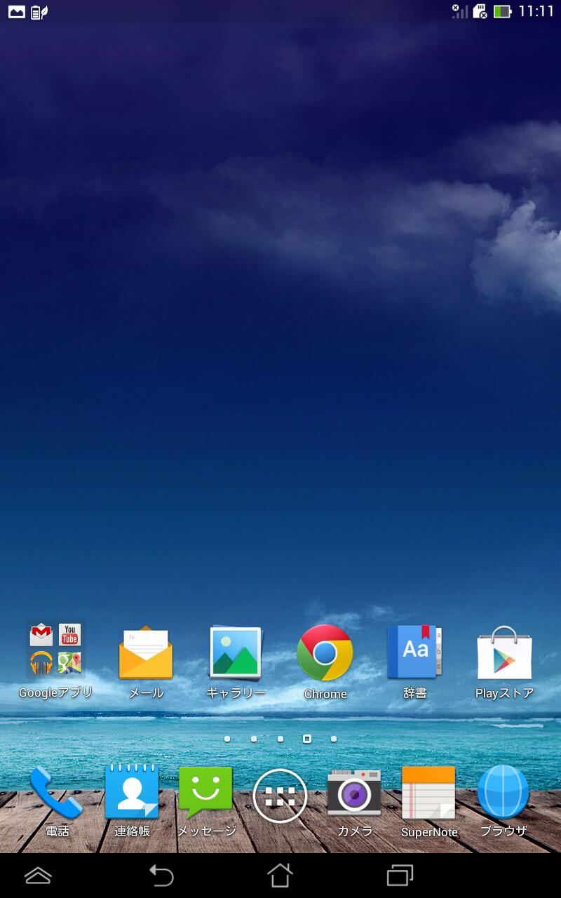 ホーム画面4/5。Google系のアプリが並ぶ