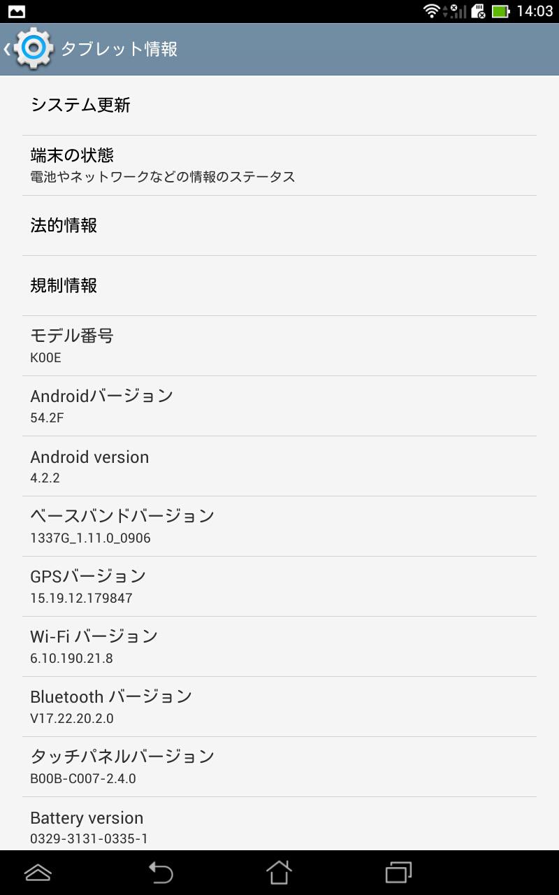 設定/タブレット情報。Androidのバージョンは4.2.2