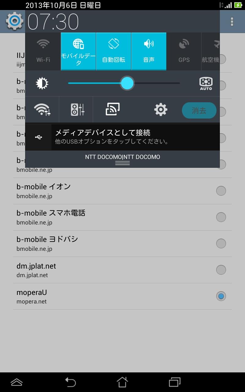 設定/その他/モバイルネットワーク/アクセスポイント名。moperaUなど、予めよく使われるものは登録済だ。新規で追加もできる。通知エリアにdocomoの文字