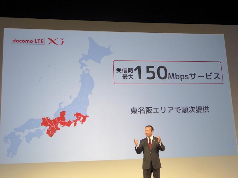 東名阪では150Mbpsでの通信が可能に