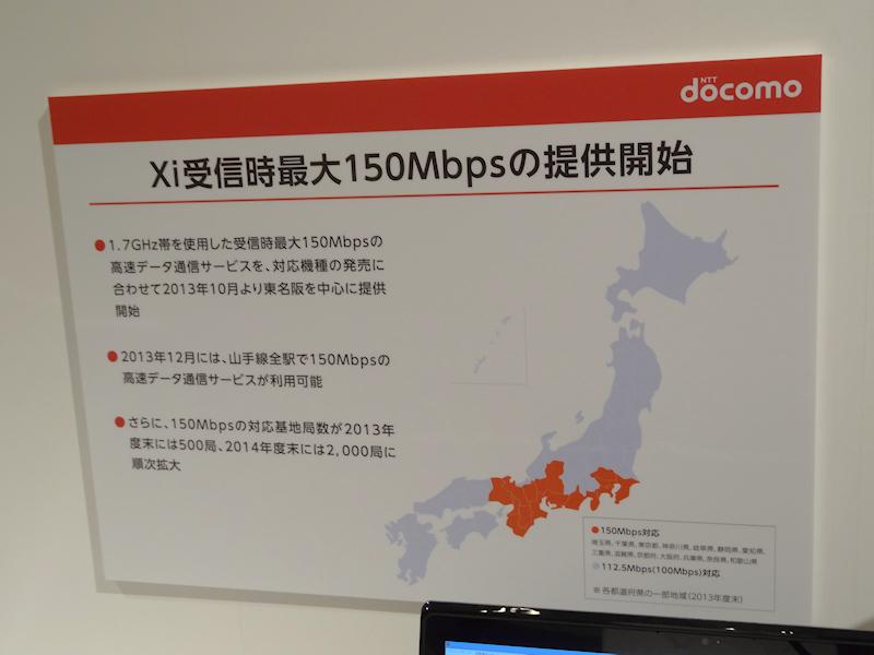 2013年度中に全都道府県で100Mbps超に