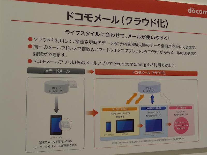 11月からマルチデバイス、2014年3月までにはIMAP4に対応