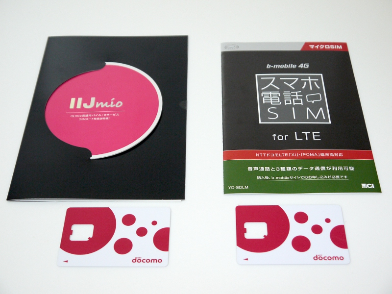左がIIJmioの「高速モバイル/D ライトスタートプラン」、右が日本通信の「スマホ電話SIM LTEプラン月額定額2980」のパッケージ。どちらもネットで購入したものだが、前者は事業者側の設定が完了してから送られてくるのに対して、後者は届いてから事業者に申し込んでしばらく待たされるなど、開通までのプロセスはやや異なる