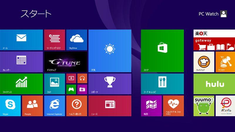 スタート画面1。楽天gatewayまでがWindows 8.1標準