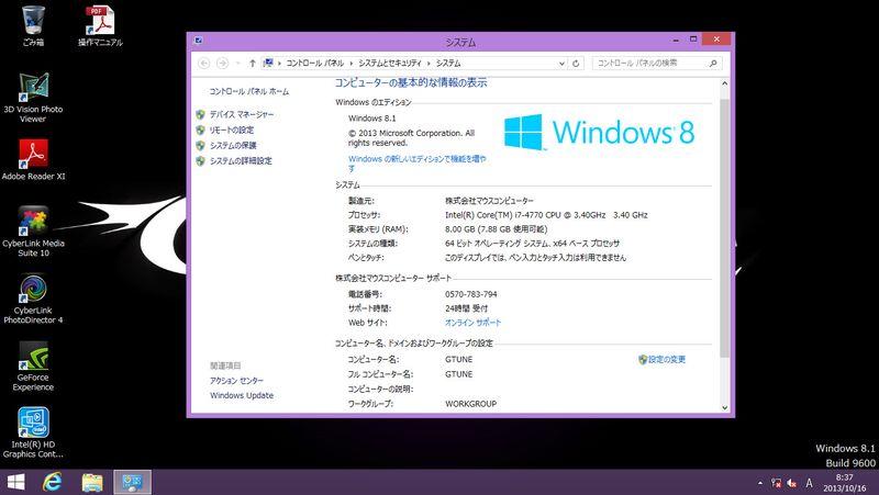 起動時のデスクトップ。CyberLink系、IntelとNVIDIA系のショートカットが並ぶ。Windows 8.1になってタスクバーの左端にWindowsボタンが追加された