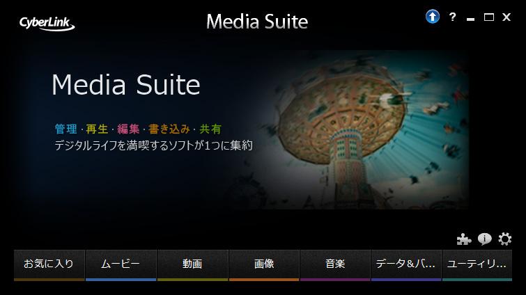 CyberLink Media Suite