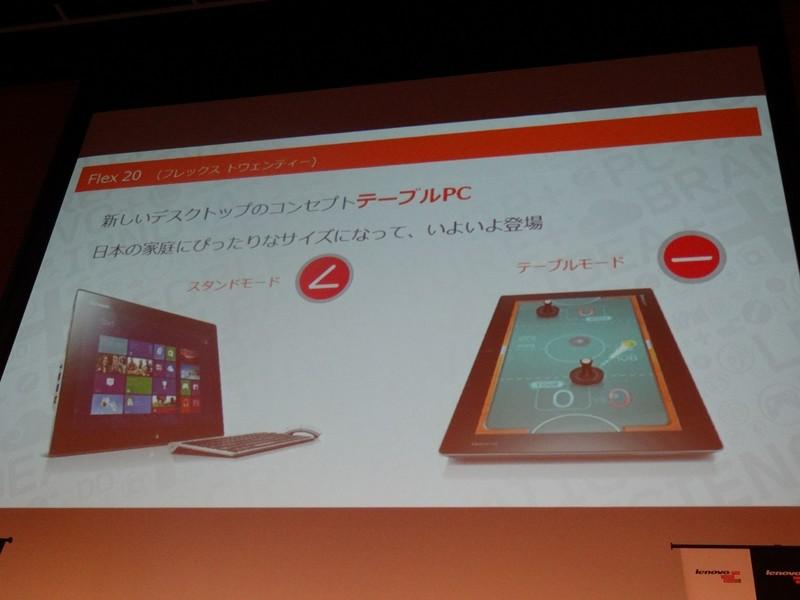 Flex 20はスタンドモードと、テーブルの上に水平に置くテーブルモードの2スタイル