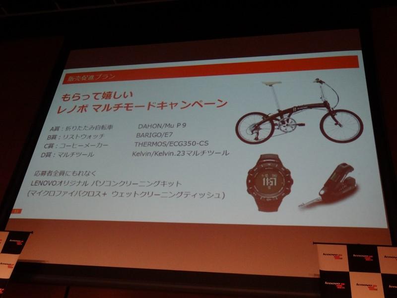 """マルチモードで使えるPCを購入した人を対象にプレゼントキャンペーンを実施。折りたたみ自転車も""""マルチモード""""で使えるアイテムの1つ"""