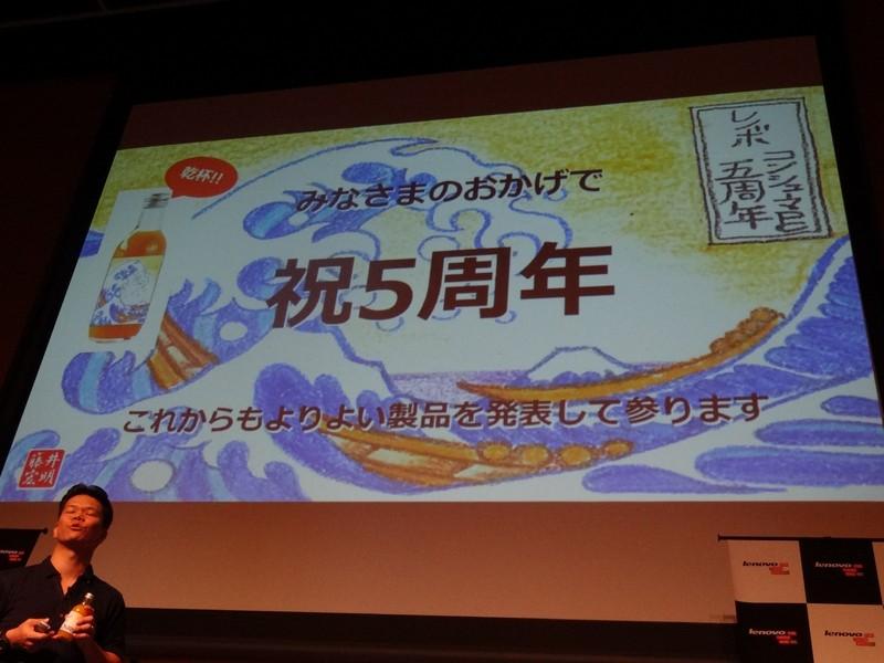 2008年12月にレノボ・ジャパンが個人向けPCを初めて発売した「IdeaPad S10e」以来、今年で5周年を迎える。「2名のプロダクトマネージャーが荒波にもまれながら進んでいく様子」をイメージしたという、藤井氏手書きのイラストが貼られたオレンジジュースが配布された
