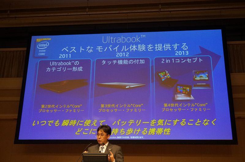 Ultrabookの進化の歴史、現在は第3段階