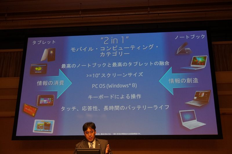"""Intelが提案している2-in-1デバイスの定義。Ultrabookと違って""""要件""""ではない"""