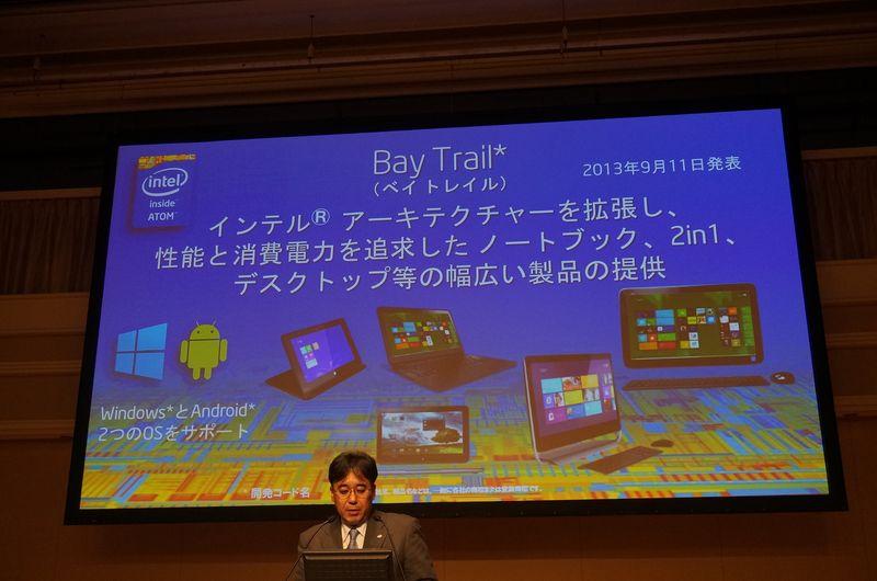 9月のIDFで発表したBay Trail