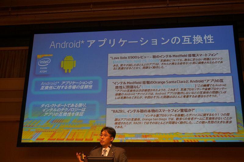 IA Androidでは、互換性の心配がほとんどない
