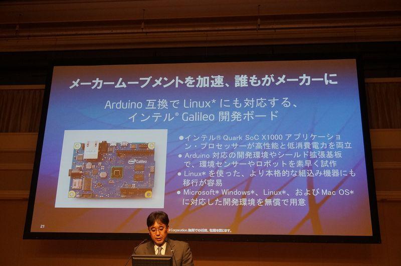 Quark X1000を搭載した開発ボードGalileo