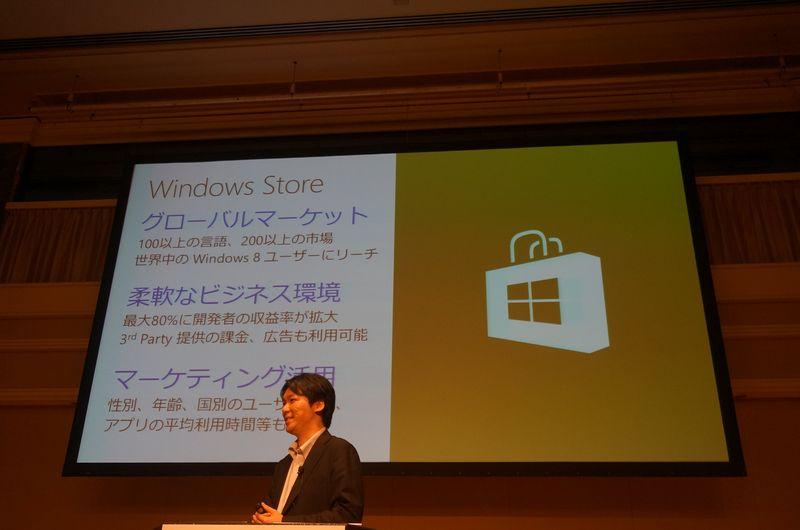 Windows 8.1対応Windowsストアアプリケーションを開発するメリット