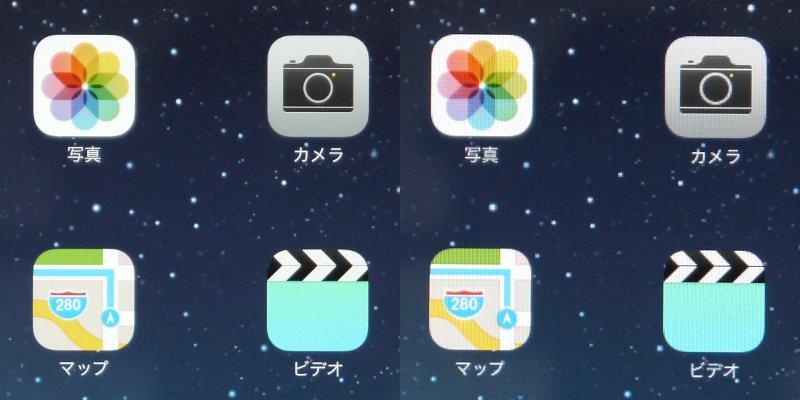 ホーム画面のアイコンの比較。左が本製品、右が従来のiPad mini(以下同じ)。文字やアイコンのグラデーションなど細部のディティールの差が顕著だ