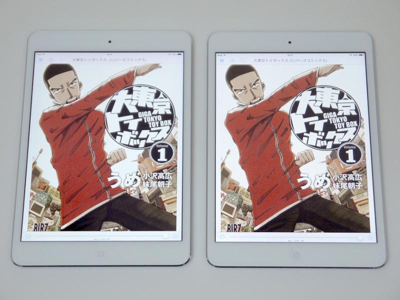 左が本製品、右が従来のiPad mini。本製品のほうがやや赤みが強く、また黒がくっきりと出る傾向にあるようだ