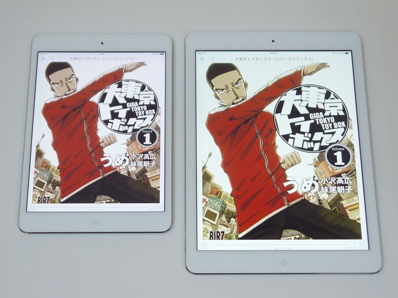 左が本製品、右がiPad Air。本製品はやや赤みがかっているが、iPad Airが緑や黄が強めに出るためにそう見えがちなだけで、単体で見るとそう違和感はない