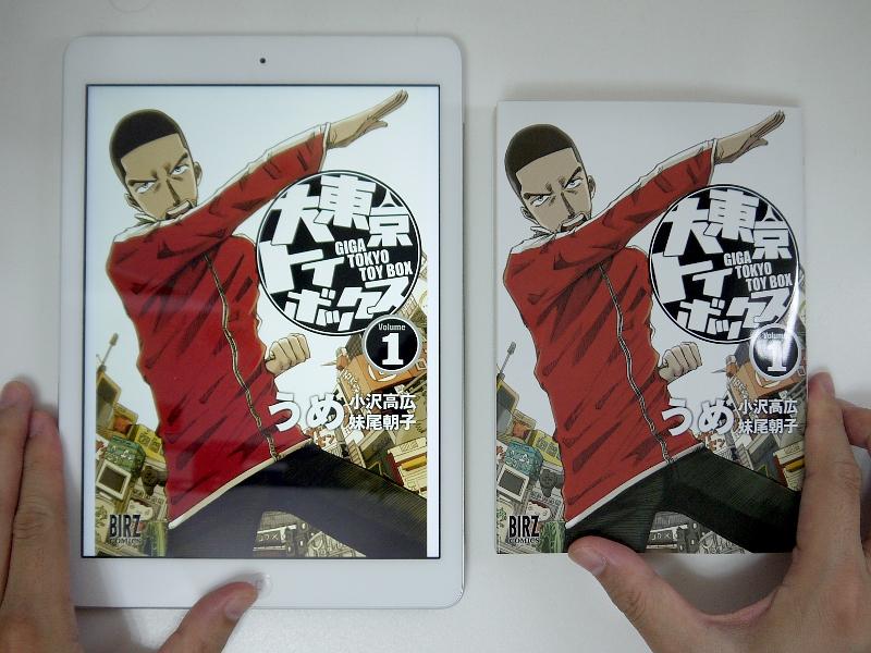 iPad Airとコミックの単行本のサイズ比較。iPad Airの表示領域とおおむね同等
