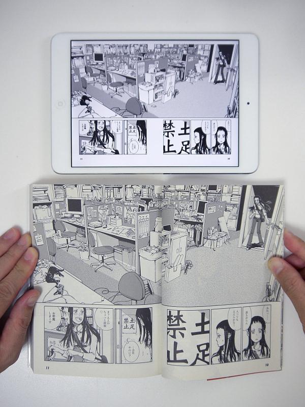 同じく、本製品とコミックの単行本を比較したところ。文庫版のコミックを見開き表示した感覚に近い