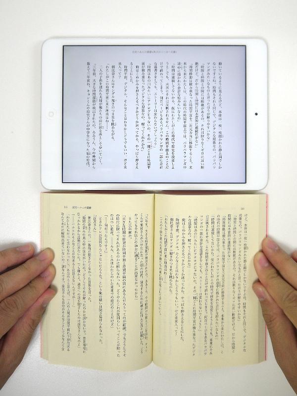 文庫本の見開きとの比較。表示領域はひとまわり小さいが、感覚的には近いものがある