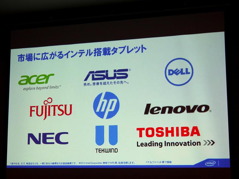 インテル搭載タブレット製造メーカーの増加