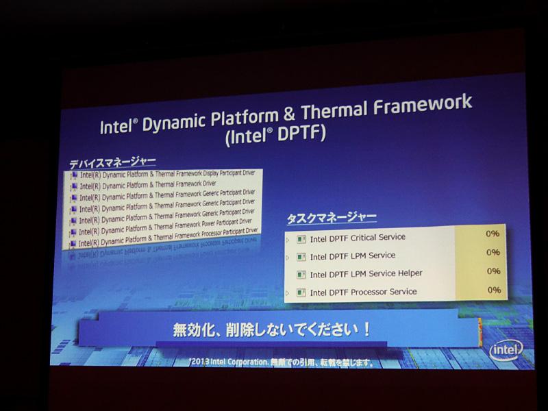 DPTFデバイスの削除やプロセスの終了はしないよう呼びかけた
