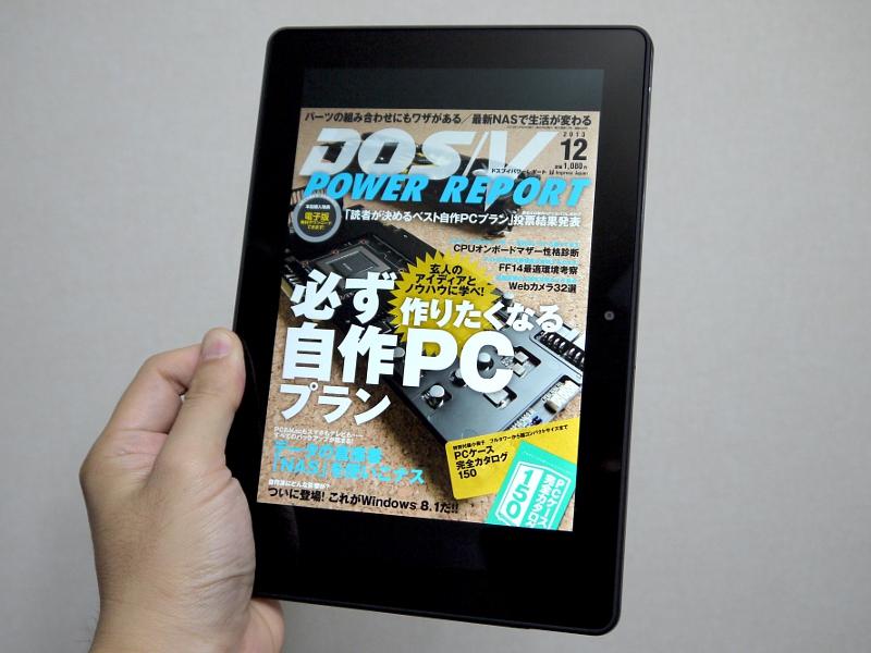「Kindle Fire HDX 8.9」。従来の「Kindle Fire HD 8.9」の後継モデルにあたる